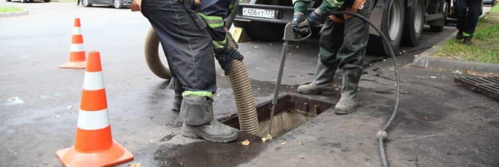 Промывка засора канализации в Москве